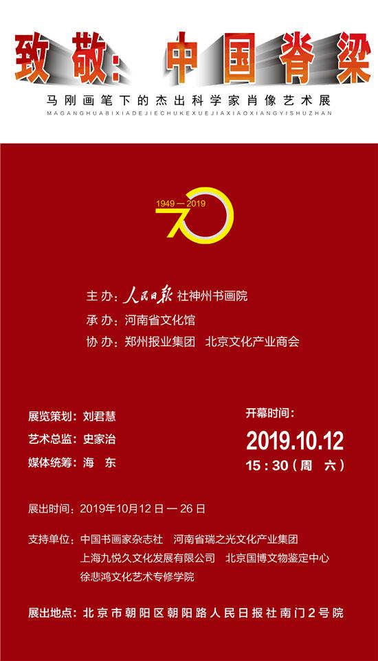 致敬:中国脊梁--马刚画笔下的杰出科学家肖像艺术展